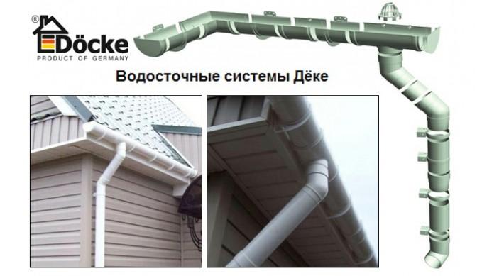 vodostok-docke